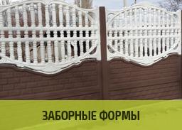 Забор и форма катиз